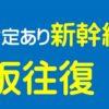 ◆2018年9月末で販売終了◆ 新幹線自由席豊橋-新大阪の日付指定往復きっぷ