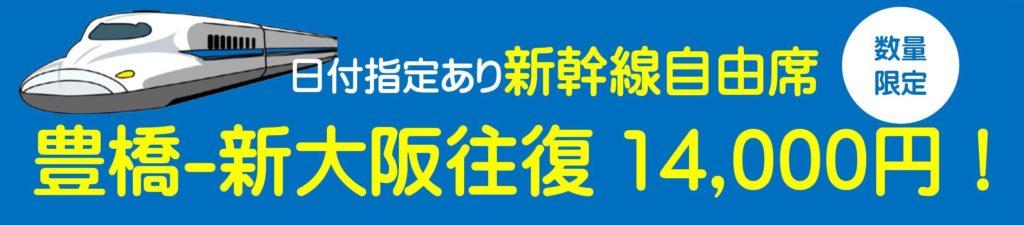 豊橋金券ショップフリーチケット|豊橋-新大阪往復