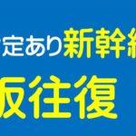 ◆9月末で販売終了◆ 新幹線自由席豊橋-新大阪の日付指定往復きっぷ