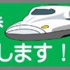 新幹線回数券(6枚1冊)|高価買取/換金価格表