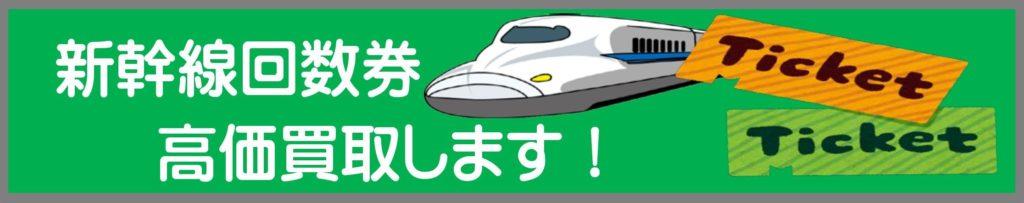 豊橋金券ショップフリーチケット|新幹線回数券高価買取