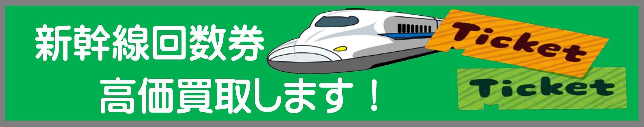 豊橋金券ショップフリーチケット|新幹線回数券買取
