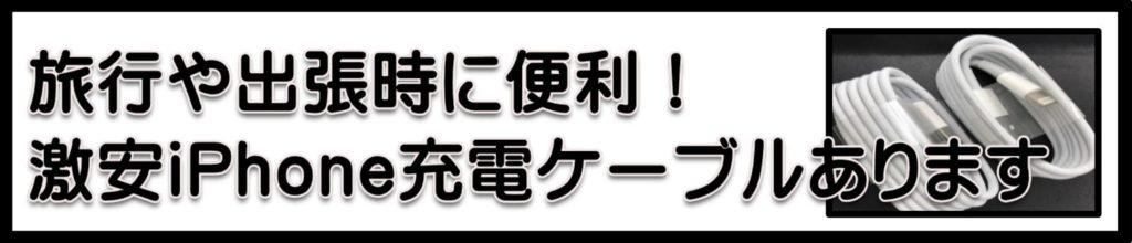 豊橋金券ショップフリーチケット|iPhone充電ケーブル