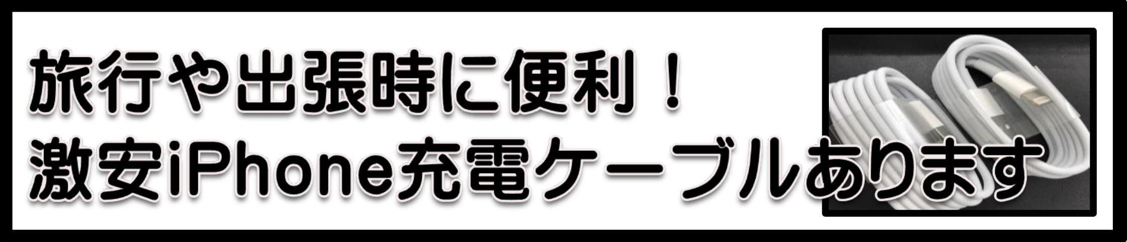 豊橋金券ショップフリーチケット iPhone充電ケーブル
