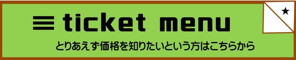 豊橋金券ショップフリーチケット|価格表