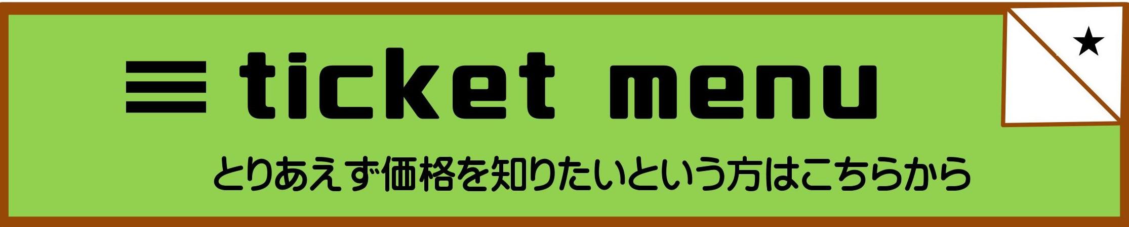 豊橋金券ショップフリーチケット 価格表