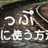 青春18きっぷ 豊橋駅からお得に使う方法は??