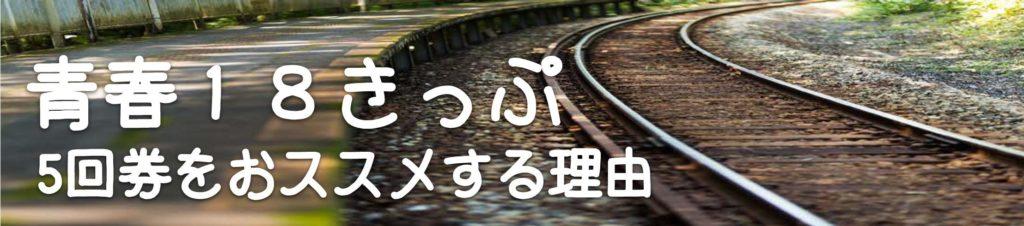 豊橋金券ショップフリーチケット・青春18きっぷ5回券のすすめ