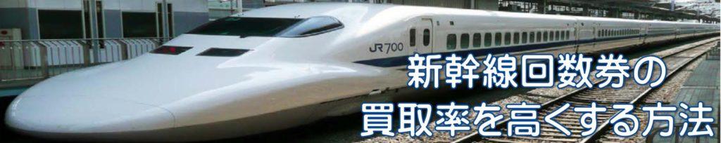 豊橋金券ショップフリーチケット・新幹線回数券の買取率を高くする方法
