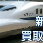 新幹線回数券の買取率を高くする方法