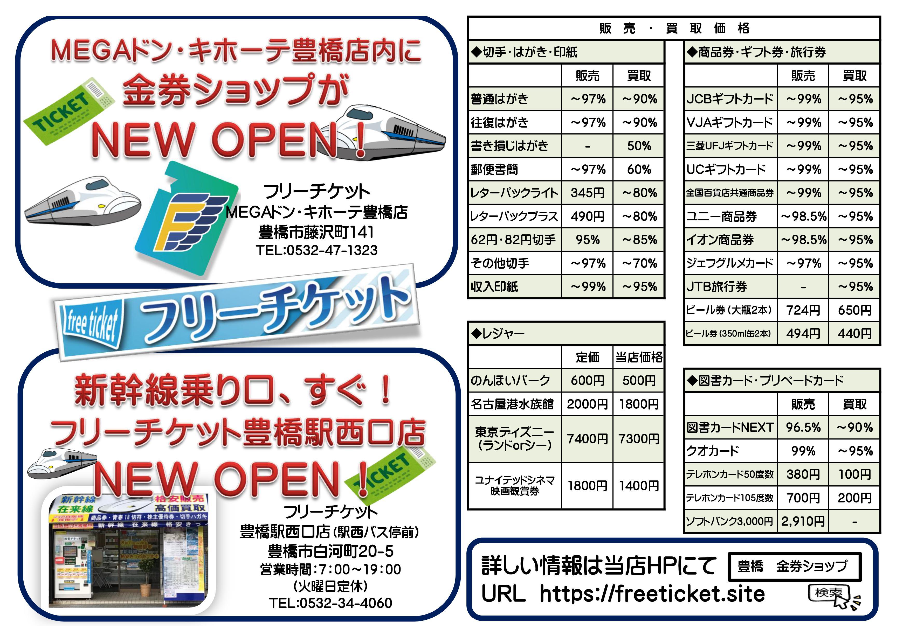 豊橋金券ショップフリーチケット|価格表②