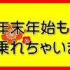 GW・お盆・年末年始の長期休暇も東海道新幹線切符を格安販売