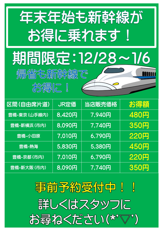豊橋金券ショップフリーチケット|年末年始も新幹線がお得