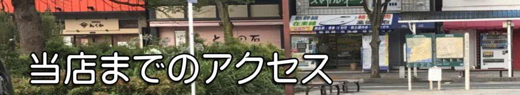 豊橋金券ショップフリーチケット・当店までのアクセス