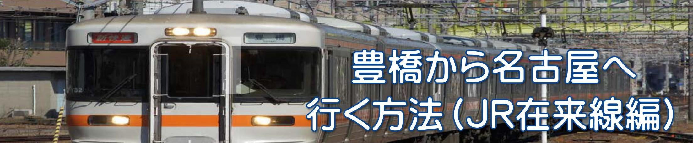 金券ショップ豊橋西駅・豊橋から名古屋へ