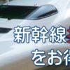 新幹線 指定席豊橋-東京をお得に乗る方法