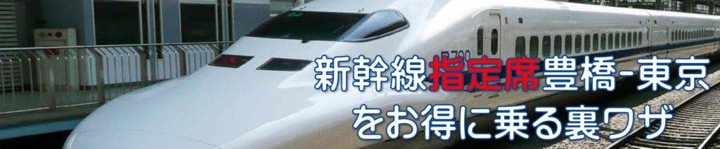 豊橋金券ショップフリーチケット|新幹線豊橋‐東京指定席
