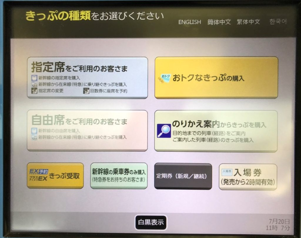 豊橋金券ショップフリーチケット|新幹線特急券購入方法