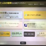 新幹線自由席特急券の券売機での購入方法