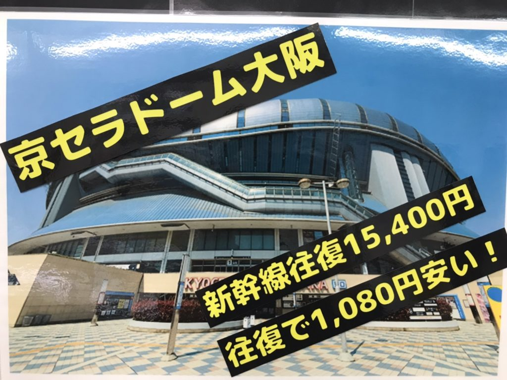 豊橋金券ショップフリーチケット|京セラドーム大阪