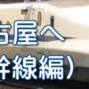 豊橋から名古屋へお得に行く方法 (新幹線編)