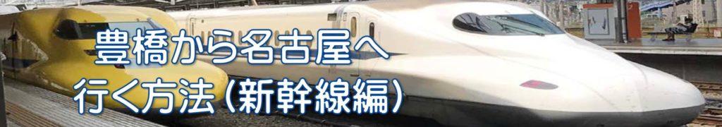 豊橋金券ショップフリーチケット|豊橋から名古屋へ新幹線編