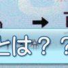 特定都区市内:大阪市内とは??