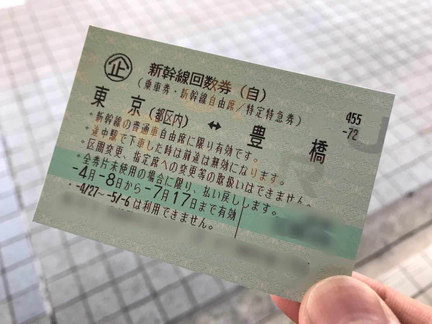 豊橋金券ショップフリーチケット|新幹線自由席豊橋-東京