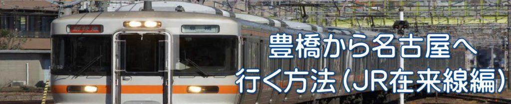 豊橋金券ショップフリーチケット|豊橋から名古屋へJR在来線編