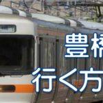 豊橋から名古屋へお得に行く方法 (JR在来線編)
