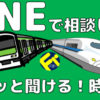 LINEで相談しよう | 交通費節約のお手伝い【就活・ライブ・イベント・旅行など…】