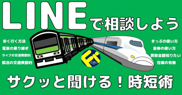 豊橋金券ショップフリーチケット|LINEで相談