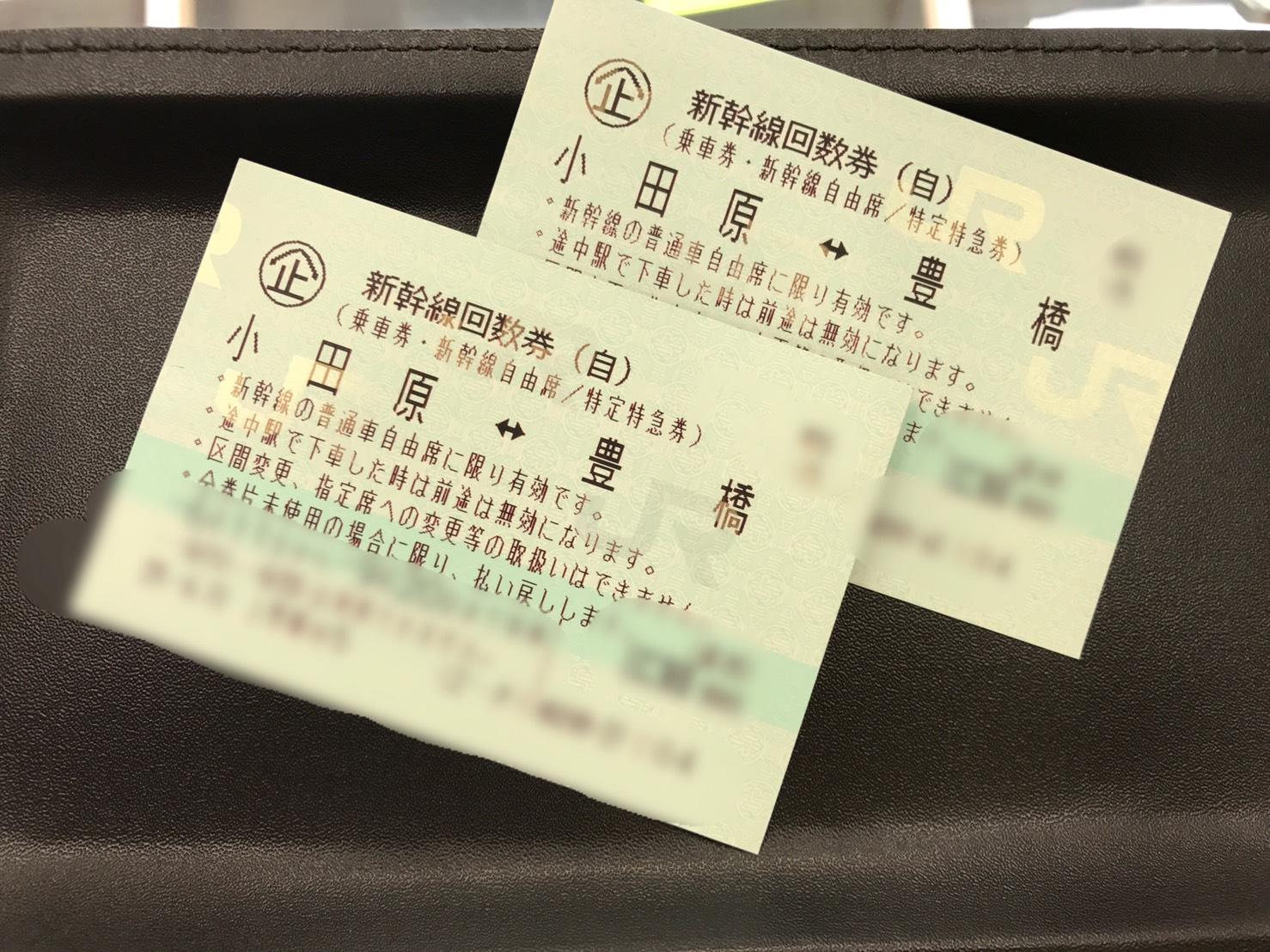 豊橋金券ショップフリーチケット・新幹線回数券
