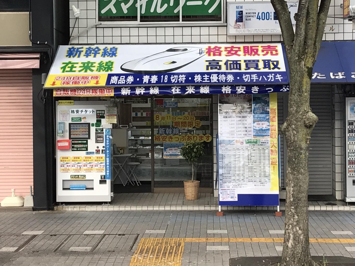 豊橋金券ショップフリーチケット・外観