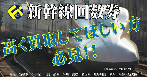 豊橋金券ショップフリーチケット |新幹線回数券高価買取