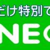 LINE@友だち登録お願いします<(_ _)>