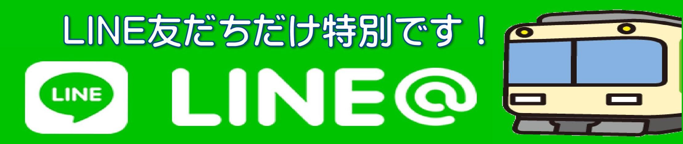 豊橋金券ショップフリーチケット|LINE友だち