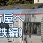 豊橋から名古屋へお得に行く方法 (名鉄編)