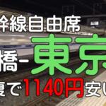 【豊橋最安価格!】東京に行くならこれが最安! 新幹線自由席豊橋-東京