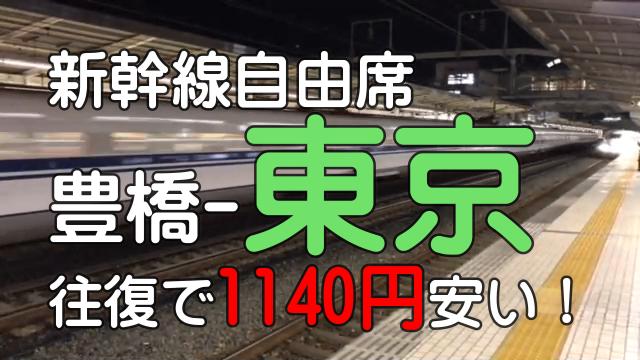 豊橋金券ショップフリーチケット|新幹線自由席豊橋東京