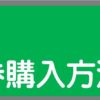 JR駅の券売機で新幹線変更券の買い方(*^^)v