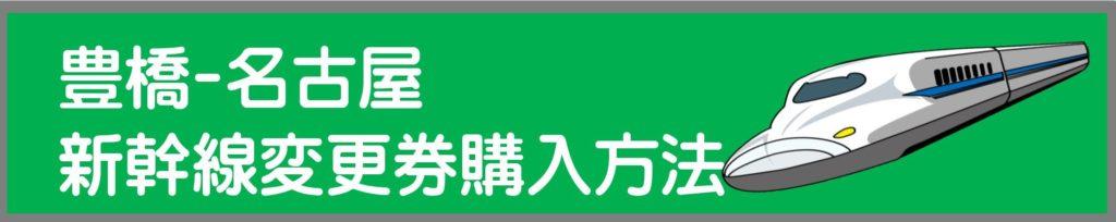 豊橋金券ショップフリーチケット|新幹線変更券購入方法