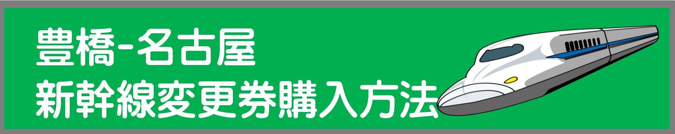 金券ショップフリーチケット豊橋西駅・新幹線変更券購入方法
