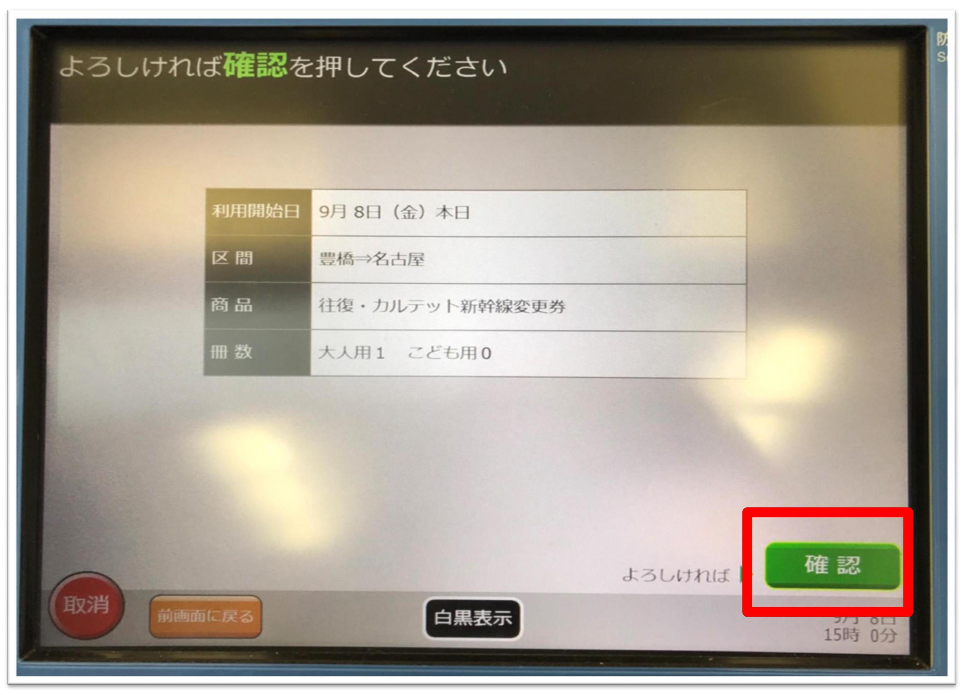 豊橋名古屋カルテットきっぷ新幹線変更券購入方法⑤
