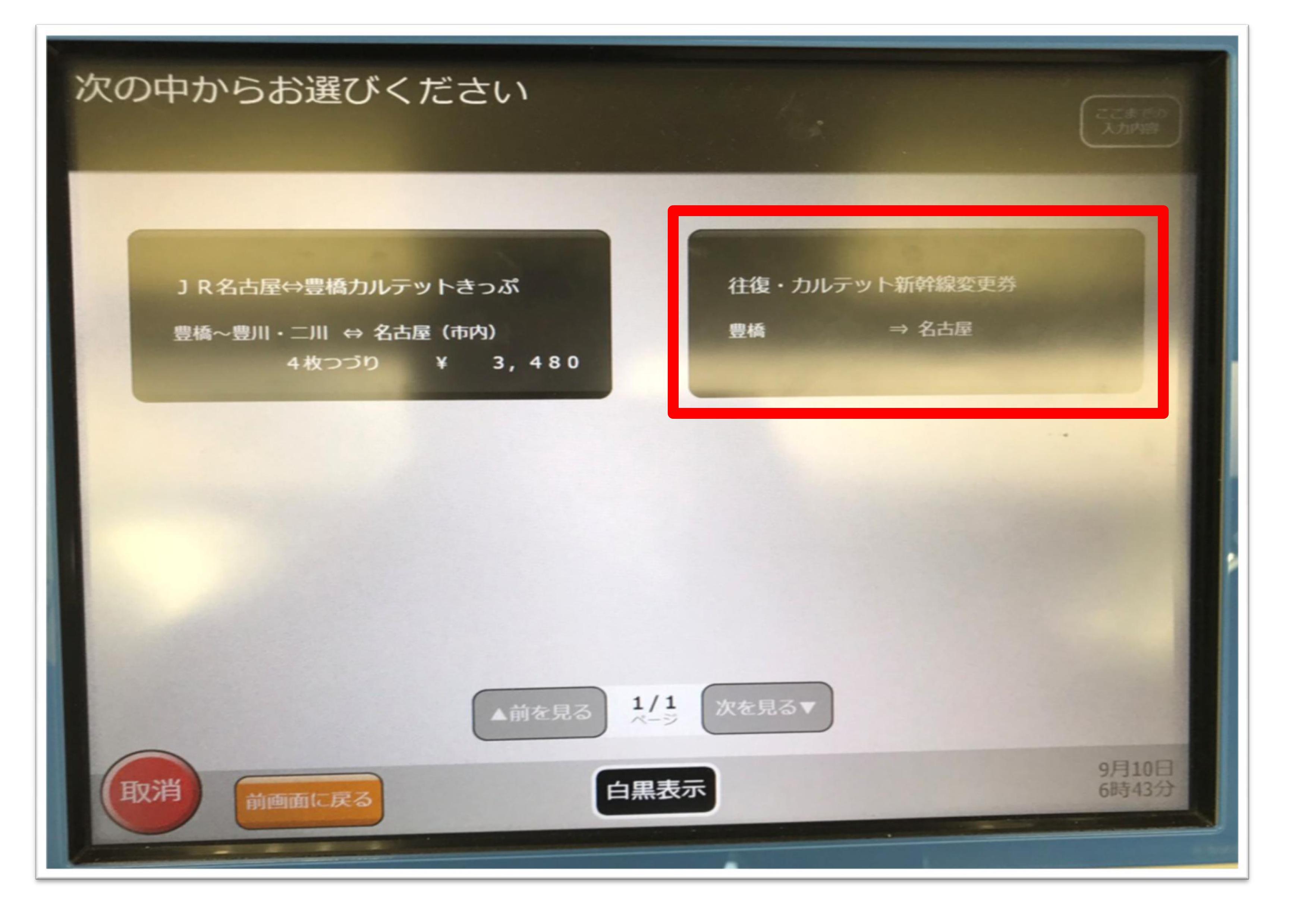 豊橋名古屋カルテットきっぷ新幹線変更券購入方法③