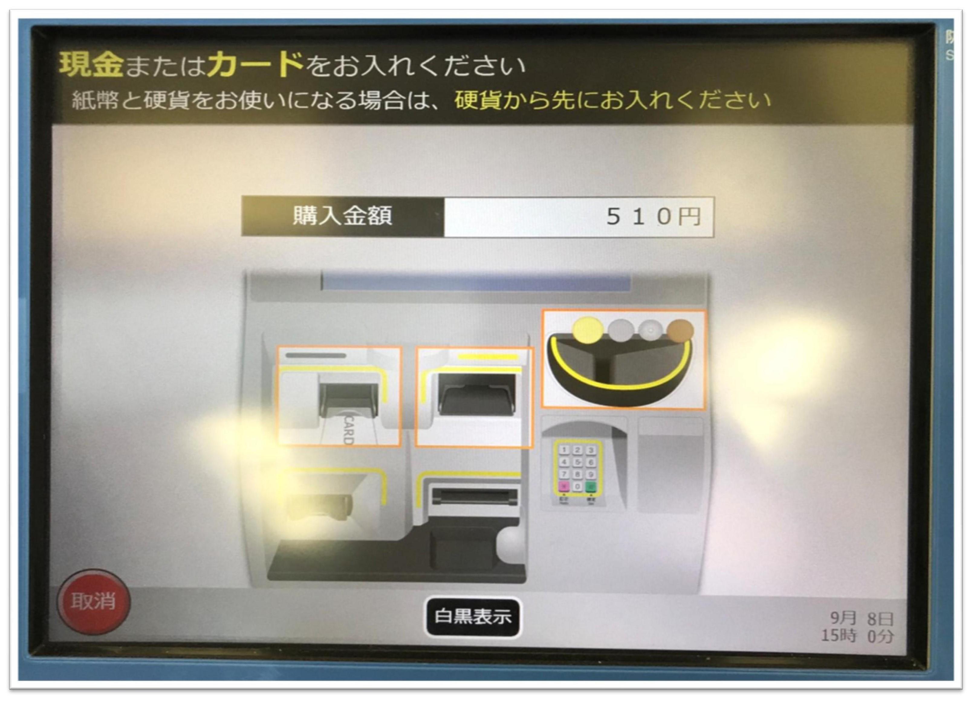 豊橋名古屋カルテットきっぷ新幹線変更券購入方法⑥
