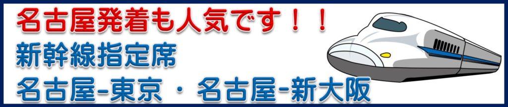 豊橋金券ショップフリーチケット|新幹線指定席名古屋発着