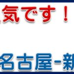 名古屋発着も人気です!!新幹線指定席 名古屋-東京 ・ 名古屋-新大阪