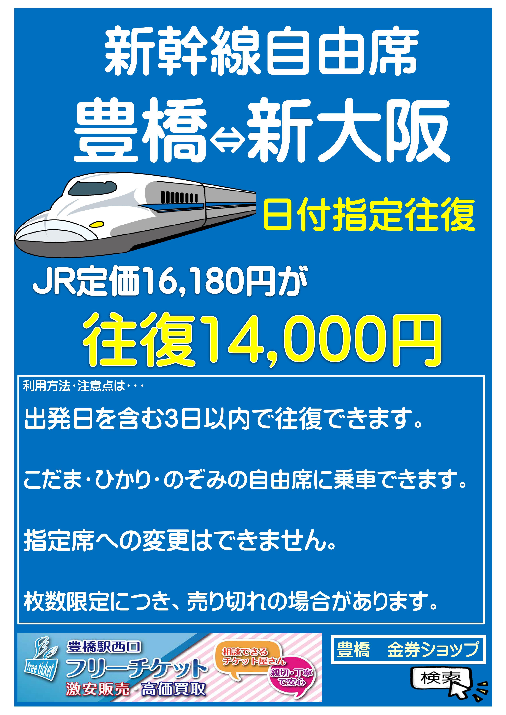 豊橋金券ショップフリーチケット|豊橋‐新大阪新幹線自由席往復