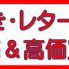 """切手・はがき・レターパック格安販売&高価買取します(*""""▽"""")"""